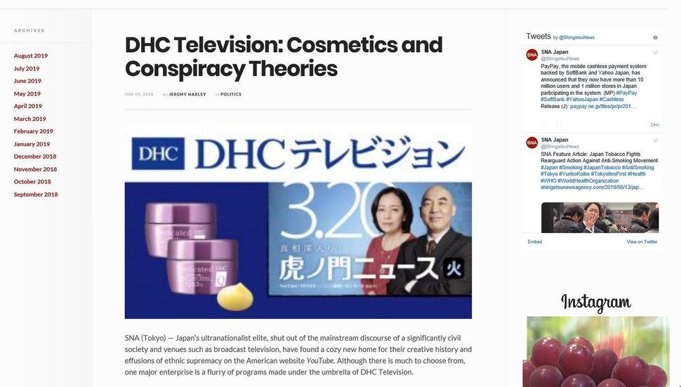 일본 진보성향의 통신사인 에스엔에이(SNA·Shingetsu News Agency)가 지난해 6월에 쓴 기사 'DHC TV: 화장품 및 음모론.' 에스엔에이 누리집 갈무리