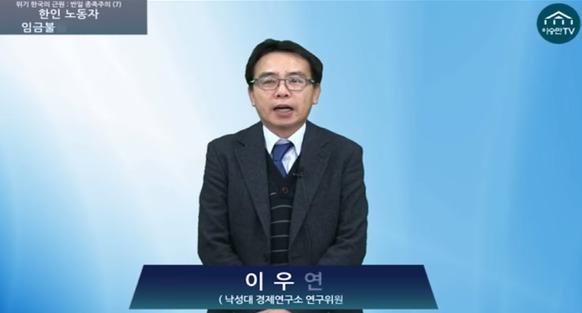 이승만학당에서 제작한 '반일 종족주의' 시리즈 방송에서 강의하고 있는 이우연 낙성대경제연구소 연구위원. 출처 이승만학당
