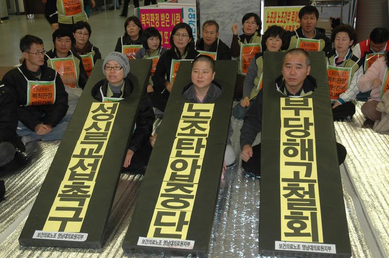 보건의료노조와 영남대의료원 노동자들이 '노조 탄압 중단과 성실 교섭'을 촉구하며 2007년 11월29일 영남대의료원 로비에서 침묵시위와 칼 퍼포먼스를 진행하고 있다. 보건의료노조 제공