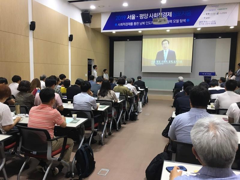 지난 6일 열린 '2019 서울-평양 사회적경제 심포지움'에서 박원순 서울시장이 영상 축사를 하고 있다. 이날 행사는 하나누리가 주최하고 하나누리 동북아연구원과 한겨레경제사회연구원이 공동주관했다.
