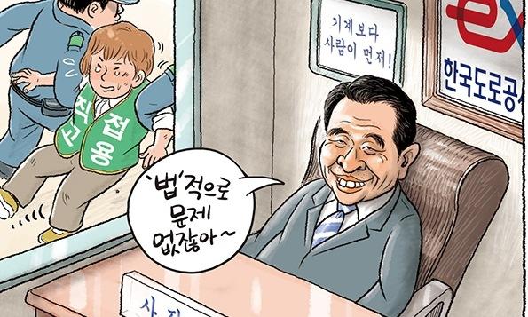 9월 11일 한겨레 그림판
