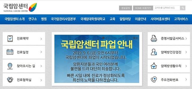 지난 6일부터 파업이 이어지고 있는 국립암센터 누리집(홈페이지) 화면