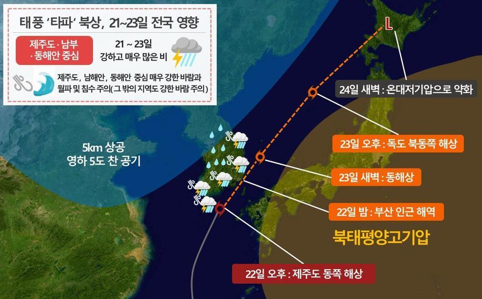 제17호 태풍 '타파'가 접근하는 22일 오후 우리나라 주변 기압계 모식도. 기상청 제공