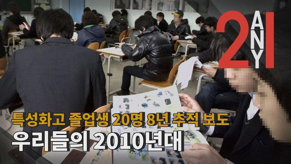 [2Any1] 특성화고 졸업생 20명의 삶 8년 추적 보도
