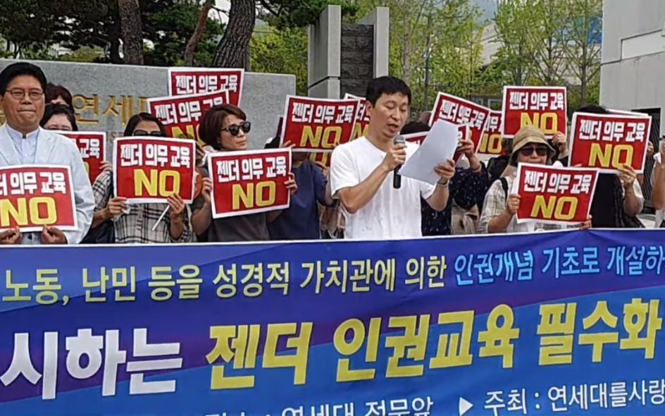 연세대, 보수세력 항의에 '인권·젠더 강의' 필수교양 지정 철회