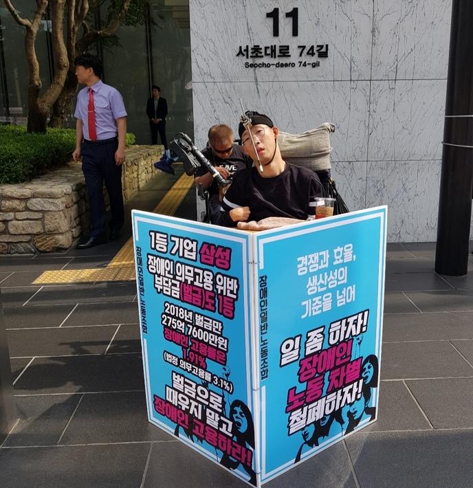 정명호(29) 장애인일반노동조합 준비위원장이 1일 오전 서울 삼성전자 서초사옥 앞에서 장애인 의무고용률 준수를 요구하며 1인 시위를 벌이고 있다.