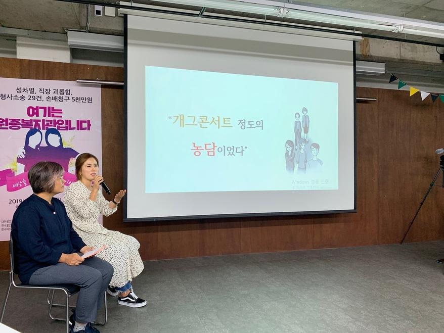 지난 4일 서울 종로구 참여연대에서 열린 '여기는 원종복지관입니다: 2015년 4월 세상을 마주한 두 여자의 이야기' 토크콘서트에서 조재화씨가 발언하고 있다.