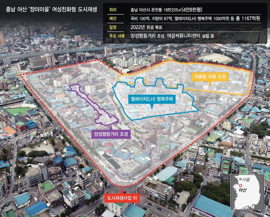 사진 : 아산시청, 한겨레 그래픽