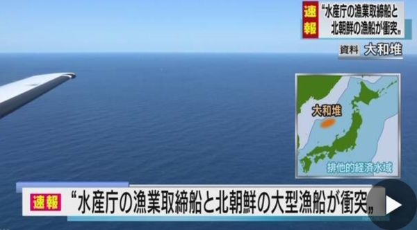 60 N. Korean fisherman fall into ocean after boat collides with Japanese patrol ship
