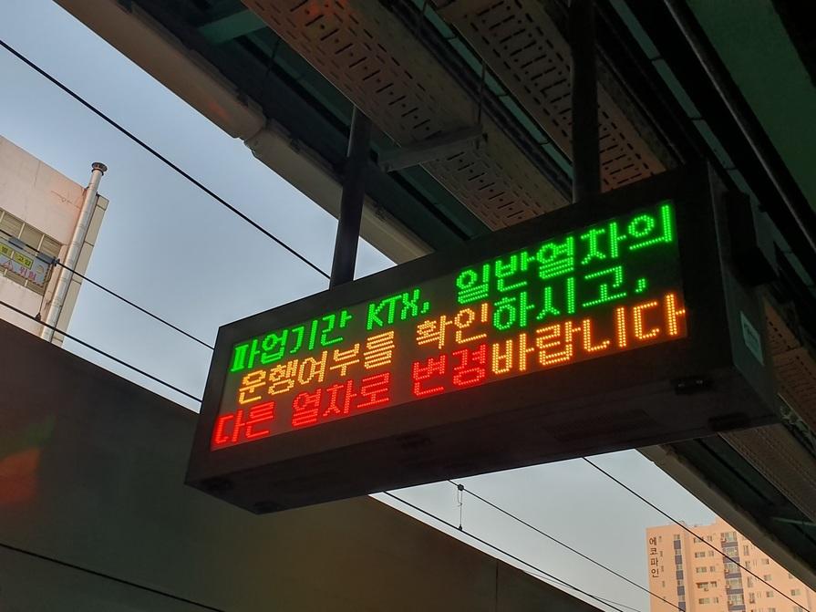 지난 11일 오후 경인선 부평역 전광판에서 전국철도노동조합의 파업을 알리는 문구가 공지돼 있다. 연합뉴스