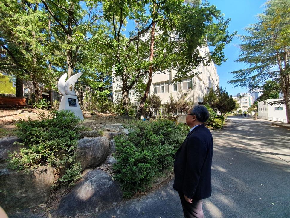 지난 11일 부마민주항쟁을 이끌었던 정광민 10·16 부마항쟁연구소 이사장이 부산대 자연과학관(옛 상대) 근처 화단에 세워진 항쟁 표지석을 보고 있다. 김영동 기자