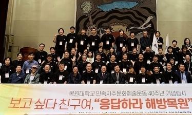 """""""대학문화운동 40돌 잔칫날 '엄마는 탈패였다' 자랑했다"""""""