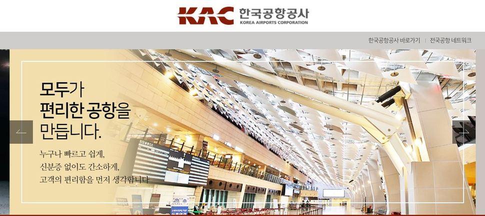 한국공항공사, '부적절한 CCTV 사용 재발방지책 마련' 인권위 권고 불수용