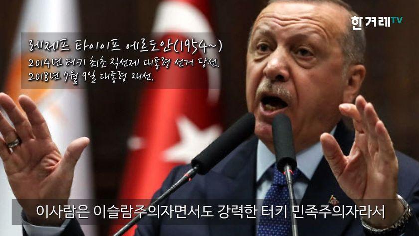 터키가 쿠르드족을 공격한 이유 7분 정리