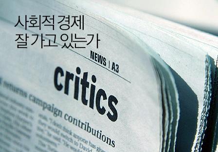 """""""사회적기업·협동조합 운동, 자본주의 근본비판 결여"""""""