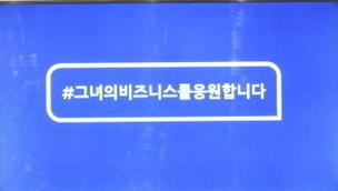 페이스북, 한국서 여성사업가 지원