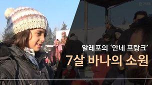 [영상] '제2의 안네 프랑크' 7살 바나, 알레포 무사히 탈출