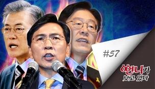 봄기운 달구는 민주당 경선 '뜨거운 형제들'