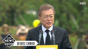 [専門]文在寅(ムン・ジェイン)大統領、盧武鉉(ノ・ムヒョン)前大統領追悼式挨拶