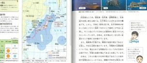 """일본 모든 초등 교과서 """"다케시마 일본 고유 영토""""…정부, 주한 일본대사 초치 항의"""