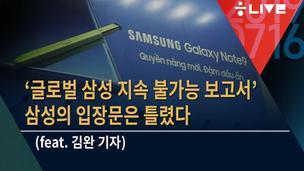 [뉴스룸톡] 김완 기자, '삼성 3000자 반박'을 조목조목 재반박하다