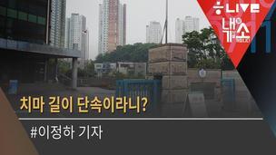 '치마길이 45㎝' 자로 잰 인천의 한 중학교