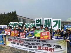 시민단체들이 '의료 민영화'로 지적한 법안들, 국회 통과할까?
