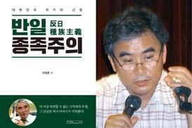 """[단독] """"위안부 성노예화 없었다"""" 이영훈, 서울대 명예교수 아니었다"""