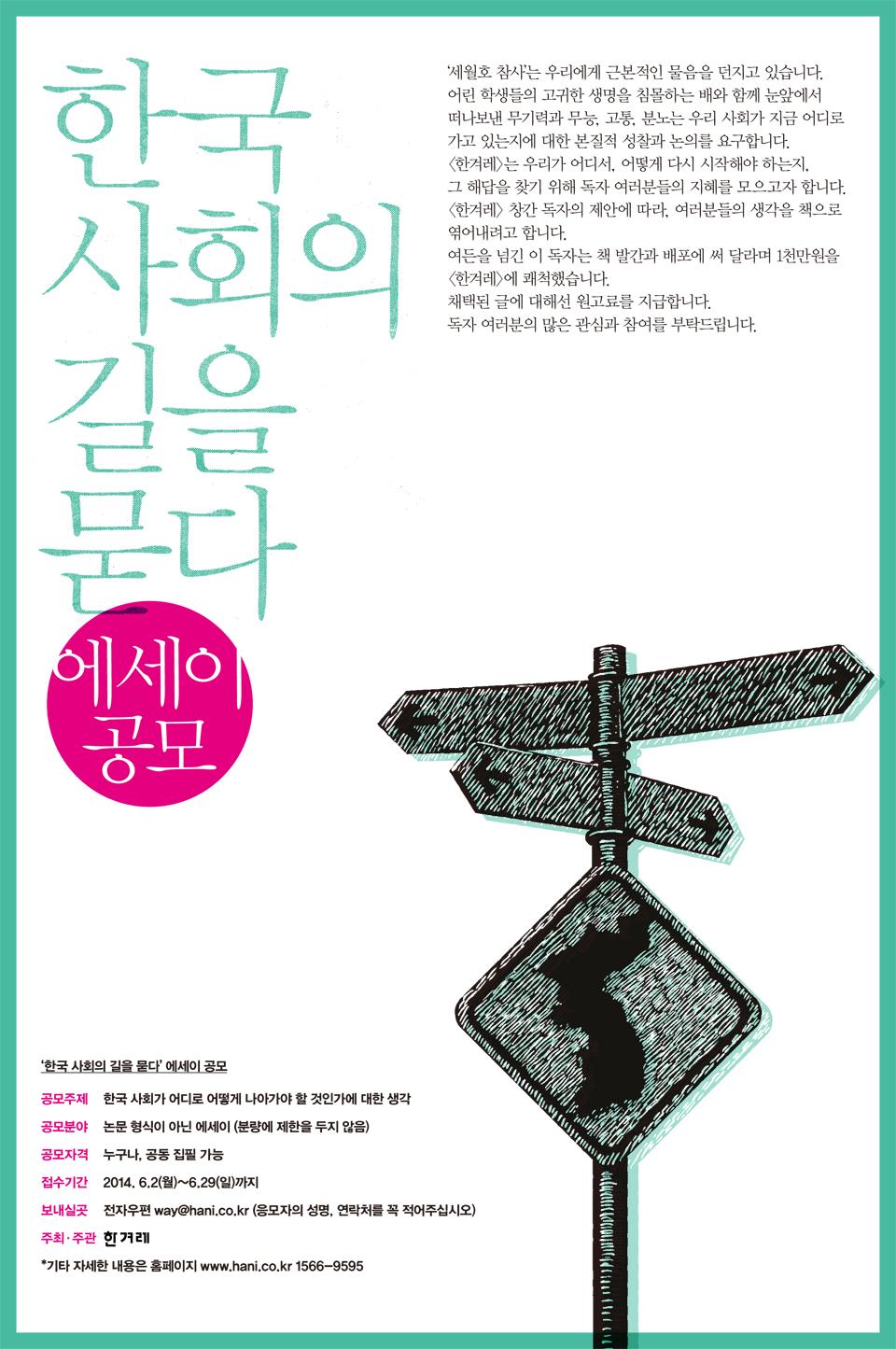 '한국 사회의 길을 묻다'에세이 공모