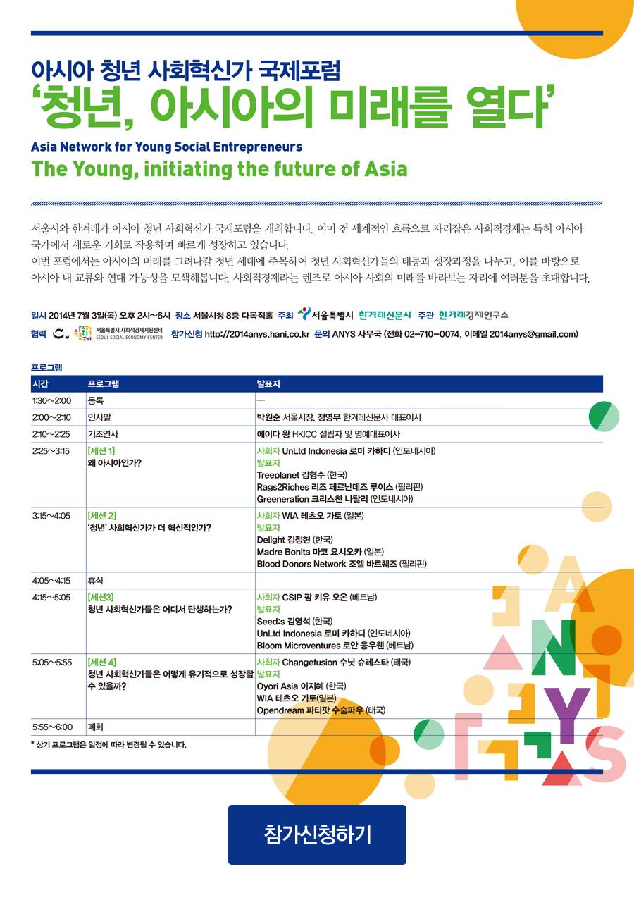 청년, 아시아의 미래를 걸다