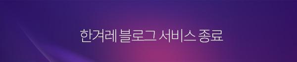 '한겨레 블로그 서비스 종료