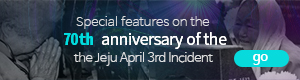 Special features on the 70th anniversary of the the Jeju April 3rd Incident