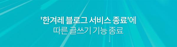 '한겨레 블로그 서비스 종료'에 따른 글쓰기 기능 종료