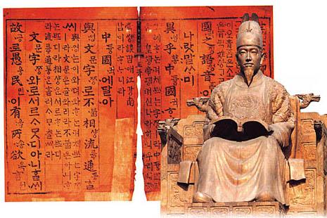 B�y�k Kral Sejong (Daewang) 세종대왕