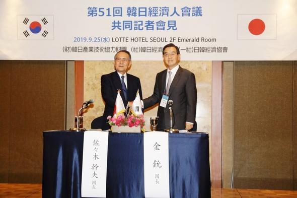 韓日財界、「両国政府は対話を」声明採択 : 経済 : hankyoreh japan