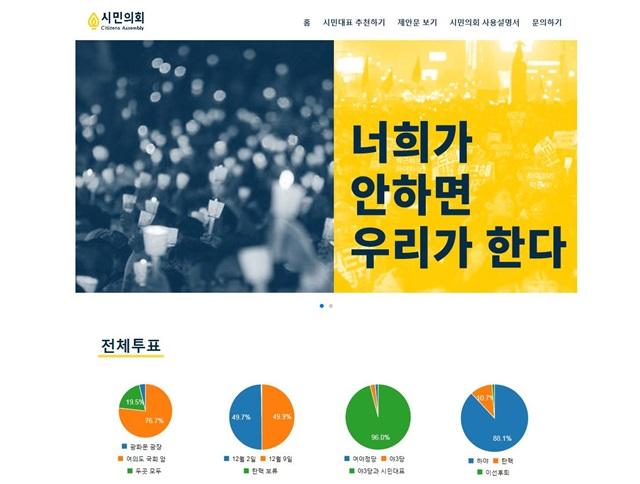 """제1141호]""""시민은 준비가 끝났다"""" : 표지이야기일반 : 표지이야기 : 뉴스 : 한겨레21"""