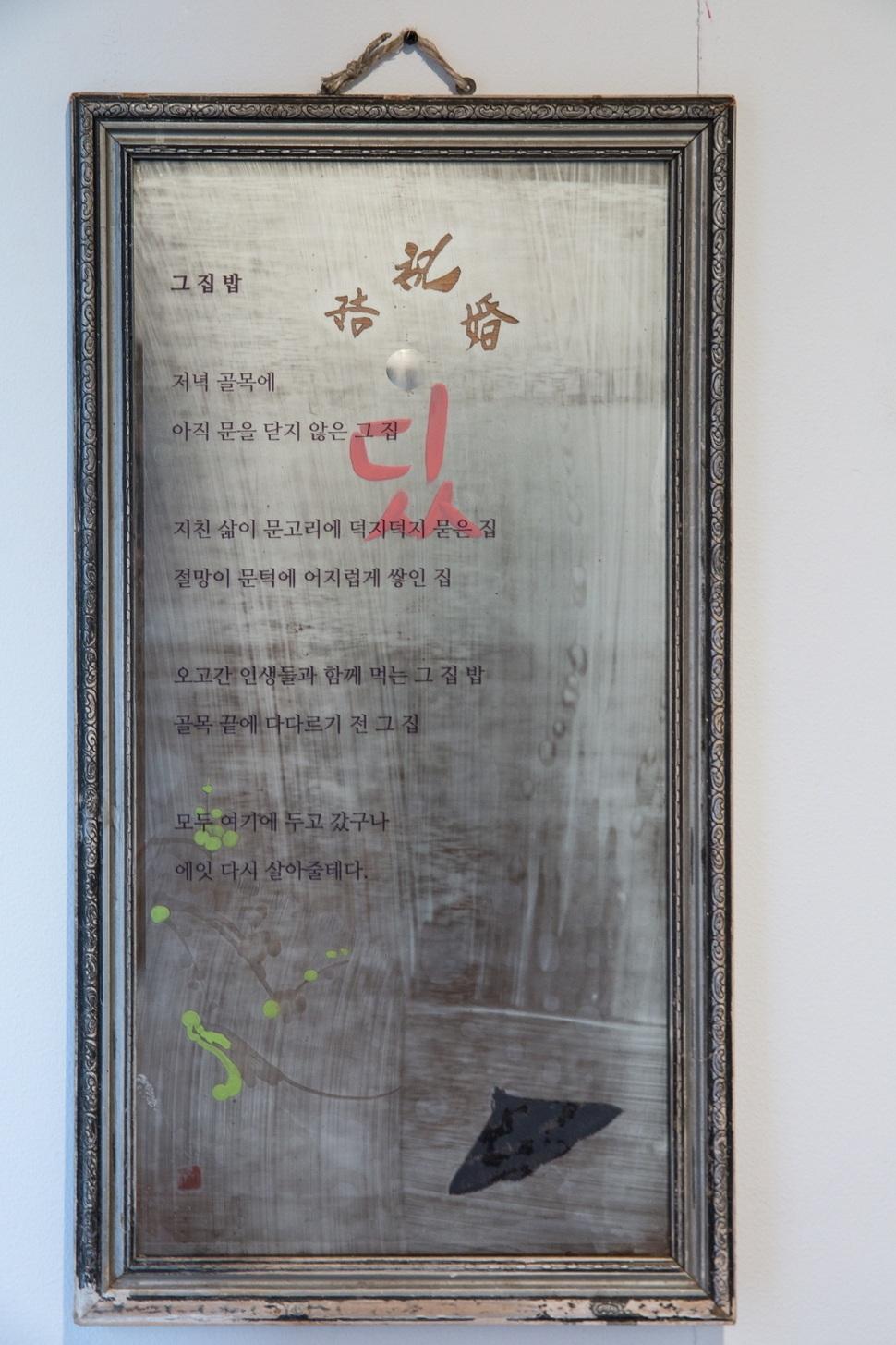 정정엽 작가와 신동호 시인의 콜라보 작품. 김근태재단 제공