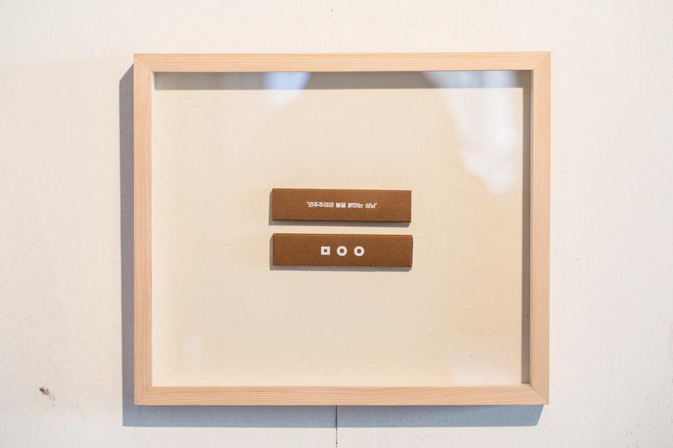 김월식 작가가 김근태가 생전에 쓰던 나무의자를 쪼개고 갈아 '민주주의의 불을 밝히는 성냥'으로 만들었다. 김근태재단 제공