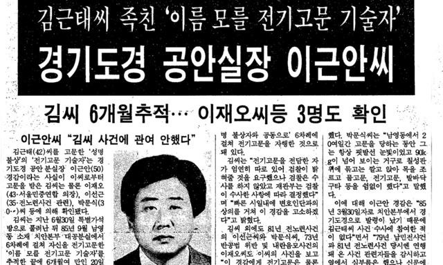 1988년 12월 21일 한겨레신문 1면 기사의 일부.