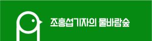 조홍섭의물바람숲